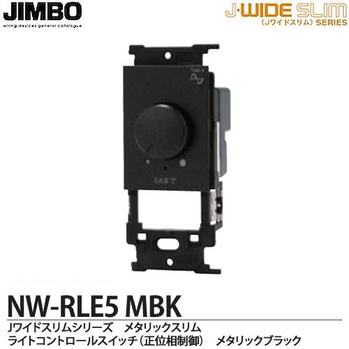 【JIMBO】神保電器J-WIDE SLIMシリーズメタリックスリム適合器具ライトコントロールスイッチ LED照明対応形正位相制御方式NW-RLE5(MBK)