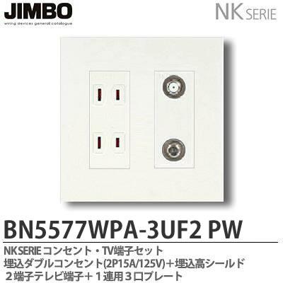 【JIMBO】NKシリーズコンセント・TV端子・プレート組合わせセット埋込ダブルコンセント(2P15A/125V)+埋込高シールド2端子テレビ端子(10~3224MHz)+2連用(3口+3口)プレート色:ピュアホワイトBN5577WPA-3UF2 PW