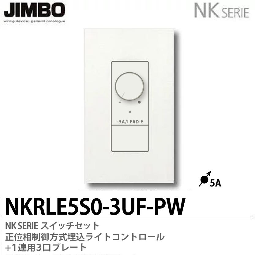 【JIMBO】NKシリーズスイッチ・プレート組合わせセット正位相制御方式埋込ライトコントロール+1連用3口プレート色:ピュアホワイトNKRLE5S0-3UF-PW