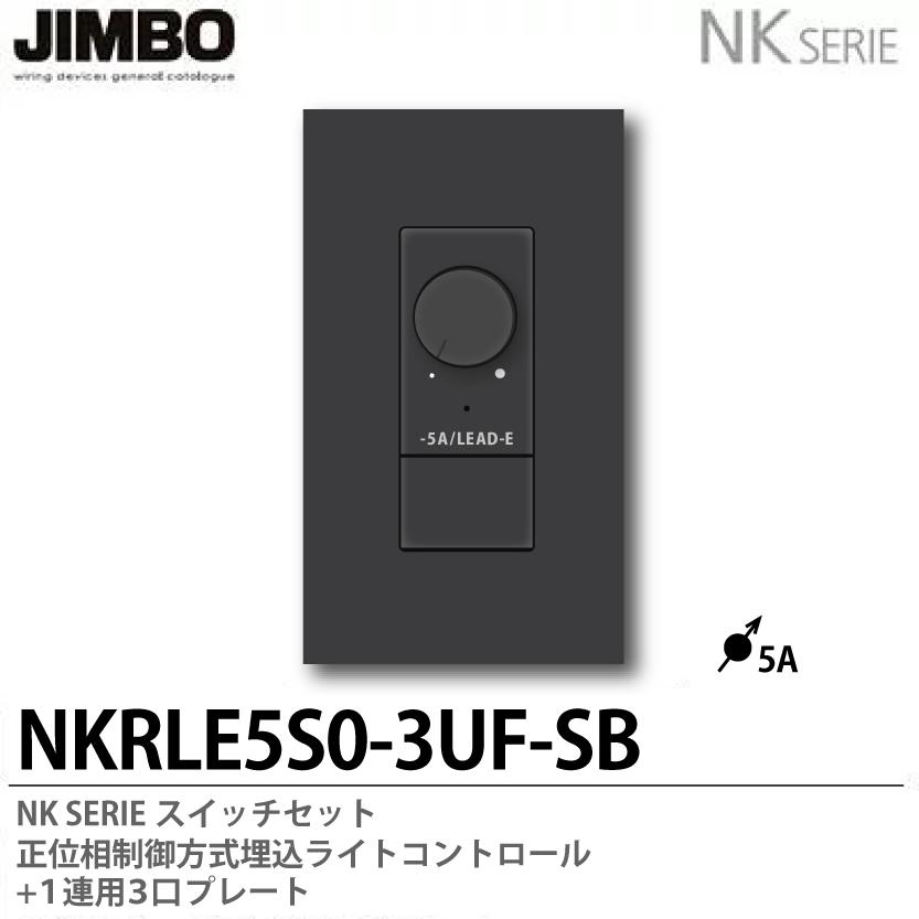 【JIMBO】NKシリーズスイッチ・プレート組合わせセット正位相制御方式埋込ライトコントロール+1連用3口プレート色:ソフトブラックNKRLE5S0-3UF-SB