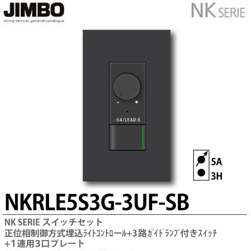 【JIMBO】NKシリーズスイッチ・プレート組合わせセット正位相制御方式埋込ライトコントロール+3路ガイドランプ付きスイッチ+1連用3口プレート色:ソフトブラックNKRLE5S3G-3UF-SB
