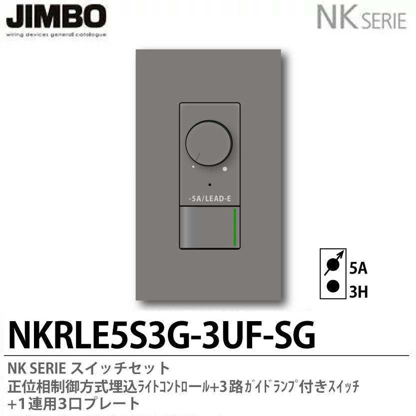 【JIMBO】NKシリーズスイッチ・プレート組合わせセット正位相制御方式埋込ライトコントロール+3路ガイドランプ付きスイッチ+1連用3口プレート色:ソリッドグレーNKRLE5S3G-3UF-SG