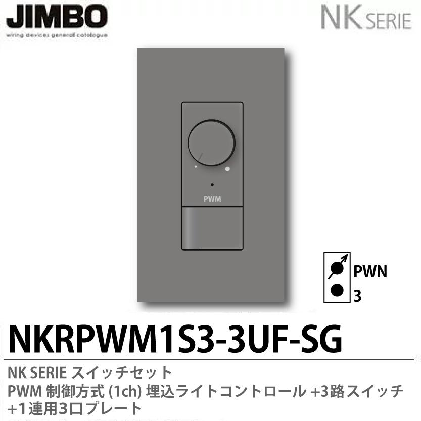 【JIMBO】NKシリーズスイッチ・プレート組合わせセットPWM制御方式(1ch)埋込ライトコントロール+3路スイッチ+1連用3口プレート色:ソリッドグレーNKRPWM1S3-3UF-SG