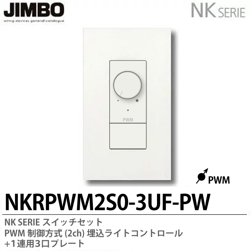 【JIMBO】NKシリーズスイッチ・プレート組合わせセットPWM制御方式(2ch)埋込ライトコントロール+1連用3口プレート色:ピュアホワイトNKRPWM2S0-3UF-PW