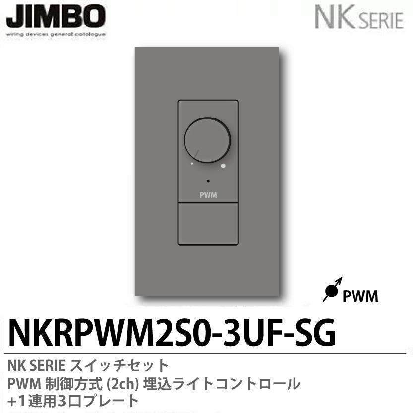 【JIMBO】NKシリーズスイッチ・プレート組合わせセットPWM制御方式(2ch)埋込ライトコントロール+1連用3口プレート色:ソリッドグレーNKRPWM2S0-3UF-SG