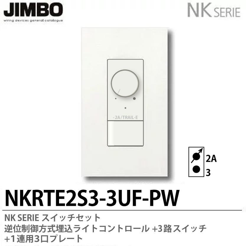 【JIMBO】NKシリーズスイッチ・プレート組合わせセット逆位制御方式埋込ライトコントロール+3路スイッチ+1連用3口プレート色:ピュアホワイトNKRTE2S3-3UF-PW