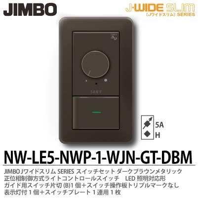 【JIMBO】J-WIDE SLIMメタリックスリムライトコントロール組合わせセット正位相制方式ライトコントロール+ガイド用片切スイッチ1個+操作板トリプルマークなし表示灯付1個+スイッチプレート1連用1枚ダークブラウンNW-LE5-NWP-1-WJN-GT-DBM