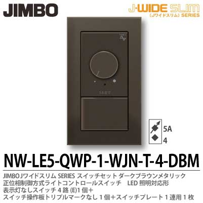 【JIMBO】J-WIDE SLIMメタリックスリムライトコントロール組合わせセット正位相制方式ライトコントロール+4路スイッチ1個+操作板トリプルマークなし表示灯なし1個+スイッチプレート1連用1枚ダークブラウンNW-LE5-QWP-1-WJN-T-4-DBM