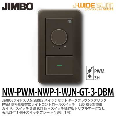 【JIMBO】J-WIDE SLIMメタリックスリム組合わせセットPWM信号制御方式ライトコントロール+ガイド用3路スイッチ1個+操作板トリプルマークなし表示灯付1個+スイッチプレート1連用1枚ダークブラウンNW-PWM-NWP-1-WJN-GT-3-DBM