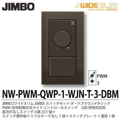 【JIMBO】J-WIDE SLIMメタリックスリム組合わせセットPWM信号制御方式ライトコントロール+3路スイッチ1個+操作板トリプルマークなし表示灯なし1個+スイッチプレート1連用1枚ダークブラウンNW-PWM-QWP-1-WJN-T-3-DBM