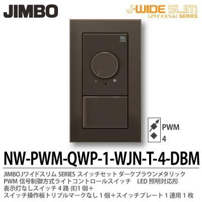 【JIMBO】J-WIDE SLIMメタリックスリム組合わせセットPWM信号制御方式ライトコントロール+4路スイッチ1個+操作板トリプルマークなし表示灯なし1個+スイッチプレート1連用1枚ダークブラウンNW-PWM-QWP-1-WJN-T-4-DBM