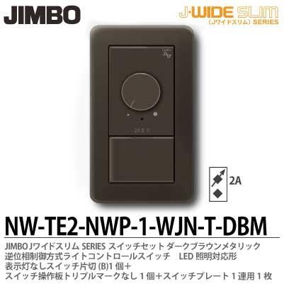 【JIMBO】J-WIDE SLIMメタリックスリム組合わせセット逆位相制御方式ライトコントロール+片切スイッチ1個+操作板トリプルマークなし表示灯なし1個+スイッチプレート1連用1枚ダークブラウンNW-TE2-NWP-1-WJN-T-DBM