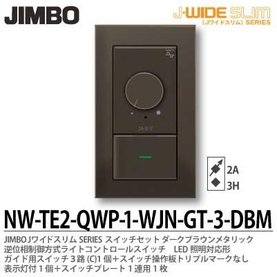 【JIMBO】J-WIDE SLIMメタリックスリム組合わせセット逆位相制御方式ライトコントロール+ガイド用3路スイッチ1個+操作板トリプルマークなし表示灯付1個+スイッチプレート1連用1枚ダークブラウンNW-TE2-QWP-1-WJN-GT-3-DBM