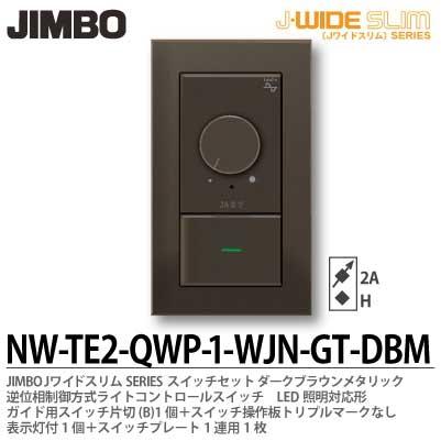 【JIMBO】J-WIDE SLIMメタリックスリム組合わせセット逆位相制御方式ライトコントロール+ガイド用片切スイッチ1個+操作板トリプルマークなし表示灯付1個+スイッチプレート1連用1枚ダークブラウンNW-TE2-QWP-1-WJN-GT-DBM