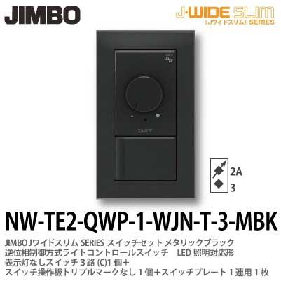 【JIMBO】J-WIDE SLIMメタリックスリム組合わせセット逆位相制御方式ライトコントロール+3路スイッチ1個+操作板トリプルマークなし表示灯なし1個+スイッチプレート1連用1枚ブラックNW-TE2-QWP-1-WJN-T-3-MBK
