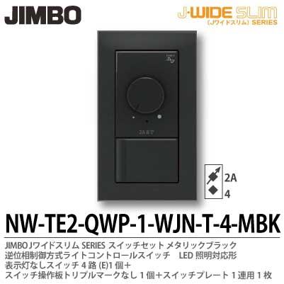 【JIMBO】J-WIDE SLIMメタリックスリム組合わせセット逆位相制御方式ライトコントロール+4路スイッチ1個+操作板トリプルマークなし表示灯なし1個+スイッチプレート1連用1枚ブラックNW-TE2-QWP-1-WJN-T-4-MBK