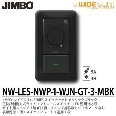 【JIMBO】J-WIDE SLIMメタリックスリムライトコントロール組合わせセット正位相制方式ライトコントロール+ガイド用3路スイッチ1個+操作板トリプルマークなし表示灯付1個+スイッチプレート1連用1枚ブラックNW-LE5-NWP-1-WJN-GT-3-MBK