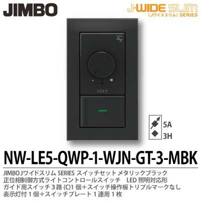 【JIMBO】J-WIDE SLIMメタリックスリムライトコントロール組合わせセット正位相制方式ライトコントロール+ガイド用3路スイッチ1個+操作板トリプルマークなし表示灯付1個+スイッチプレート1連用1枚ブラックNW-LE5-QWP-1-WJN-GT-3-MBK