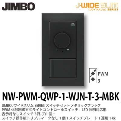 【JIMBO】J-WIDE SLIMメタリックスリム組合わせセットPWM信号制御方式ライトコントロール+3路スイッチ1個+操作板トリプルマークなし表示灯なし1個+スイッチプレート1連用1枚シルバーNW-PWM-QWP-1-WJN-T-3-SV