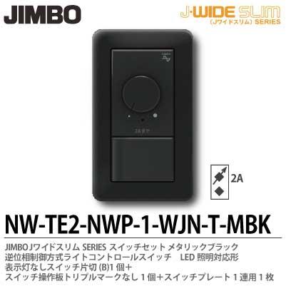 【JIMBO】J-WIDE SLIMメタリックスリム組合わせセット逆位相制御方式ライトコントロール+片切スイッチ1個+操作板トリプルマークなし表示灯なし1個+スイッチプレート1連用1枚ブラックNW-TE2-NWP-1-WJN-T-MBK