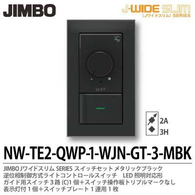 【JIMBO】J-WIDE SLIMメタリックスリム組合わせセット逆位相制御方式ライトコントロール+ガイド用3路スイッチ1個+操作板トリプルマークなし表示灯付1個+スイッチプレート1連用1枚ブラックNW-TE2-QWP-1-WJN-GT-3-MBK