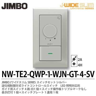 【JIMBO】J-WIDE SLIMメタリックスリム組合わせセット逆位相制御方式ライトコントロール+ガイド用4路スイッチ1個+操作板トリプルマークなし表示灯付1個+スイッチプレート1連用1枚シルバーNW-TE2-QWP-1-WJN-GT-4-SV