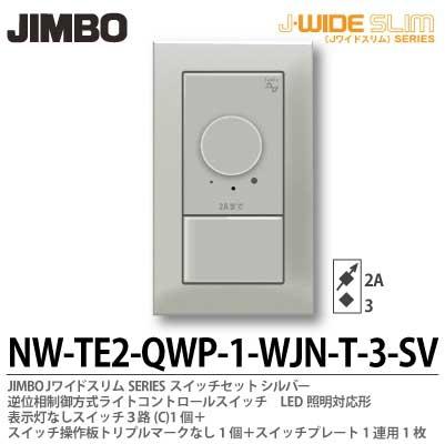 【JIMBO】J-WIDE SLIMメタリックスリム組合わせセット逆位相制御方式ライトコントロール+3路スイッチ1個+操作板トリプルマークなし表示灯なし1個+スイッチプレート1連用1枚シルバーNW-TE2-QWP-1-WJN-T-3-SV