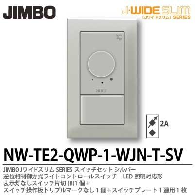 【JIMBO】J-WIDE SLIMメタリックスリム組合わせセット逆位相制御方式ライトコントロール+片切スイッチ1個+操作板トリプルマークなし表示灯なし1個+スイッチプレート1連用スクエア1枚シルバーNW-TE2-QWP-1-WJN-T-SV
