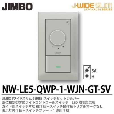 【JIMBO】J-WIDE SLIMメタリックスリムライトコントロール組合わせセット正位相制方式ライトコントロール+ガイド用片切スイッチ1個+操作板トリプルマークなし表示灯付1個+スイッチプレート1連用1枚シルバーNW-LE5-QWP-1-WJN-GT-SV