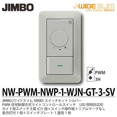 【JIMBO】J-WIDE SLIMメタリックスリム組合わせセットPWM信号制御方式ライトコントロール+ガイド用3路スイッチ1個+操作板トリプルマークなし表示灯付1個+スイッチプレート1連用1枚シルバーNW-PWM-NWP-1-WJN-GT-3-SV