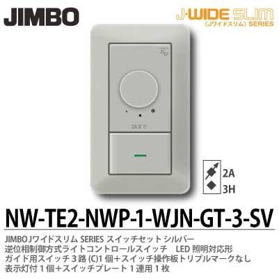 【JIMBO】J-WIDE SLIMメタリックスリム組合わせセット逆位相制御方式ライトコントロール+ガイド用3路スイッチ1個+操作板トリプルマークなし表示灯付1個+スイッチプレート1連用1枚シルバーNW-TE2-NWP-1-WJN-GT-3-SV