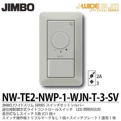 【JIMBO】J-WIDE SLIMメタリックスリム組合わせセット逆位相制御方式ライトコントロール+3路スイッチ1個+操作板トリプルマークなし表示灯なし1個+スイッチプレート1連用1枚シルバーNW-TE2-NWP-1-WJN-T-3-SV
