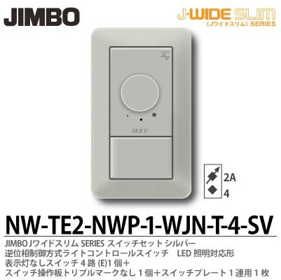 【JIMBO】J-WIDE SLIMメタリックスリム組合わせセット逆位相制御方式ライトコントロール+4路スイッチ1個+操作板トリプルマークなし表示灯なし1個+スイッチプレート1連用1枚シルバーNW-TE2-NWP-1-WJN-T-4-SV