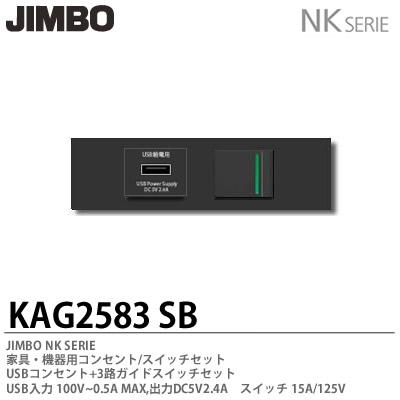 【JIMBO】神保電器NK SERIE家具・機器用コンセント/スイッチセットUSBコンセント+3路ガイドスイッチセットKAG2583(SB)