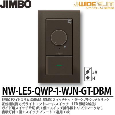 【JIMBO】J-WIDE SLIM SQUAREメタリックライトコントロール組合わせセット正位相制方式ライトコントロール+ガイド用片切スイッチ1個+操作板トリプルマークなし表示灯付1個+スイッチプレートスクエア1連用1枚ダークブラウンNW-LE5-QWP-1-WJN-GT-DBM