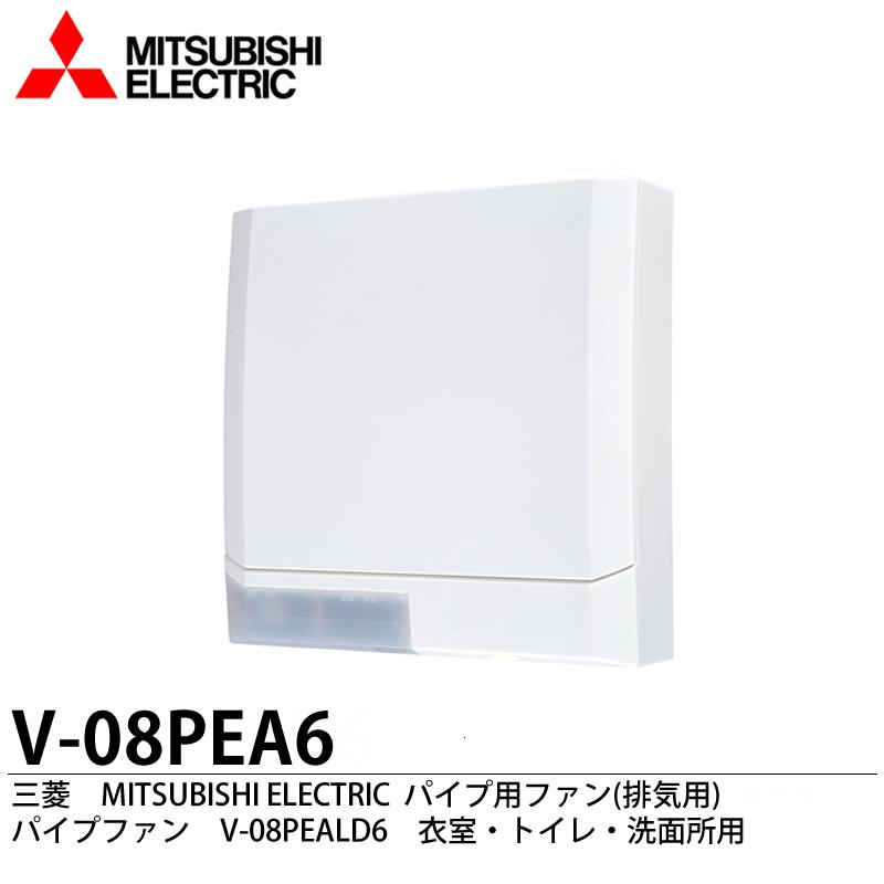 【MITSUBISHI】三菱電機 換気扇・ロスナイ [本体]パイプ用ファン 排気用 V-08PEA6