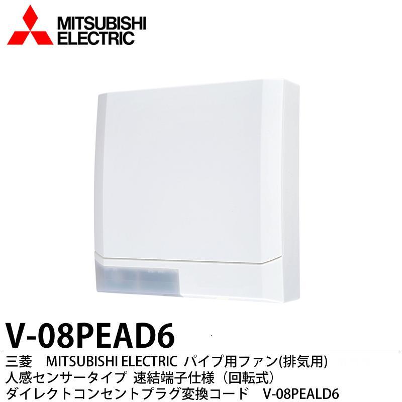 【MITSUBISHI】三菱電機換気扇・ロスナイ パイプ用ファン(排気用) 人感センサータイプ 速結端子仕様(回転式)V-08PEAD6