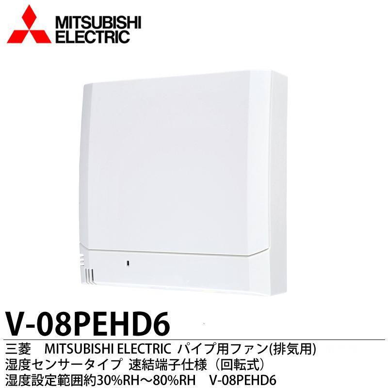 【MITSUBISHI】三菱電機 換気扇・ロスナイ パイプ用ファン(排気用) 湿度センサータイプ V-08PEHD6