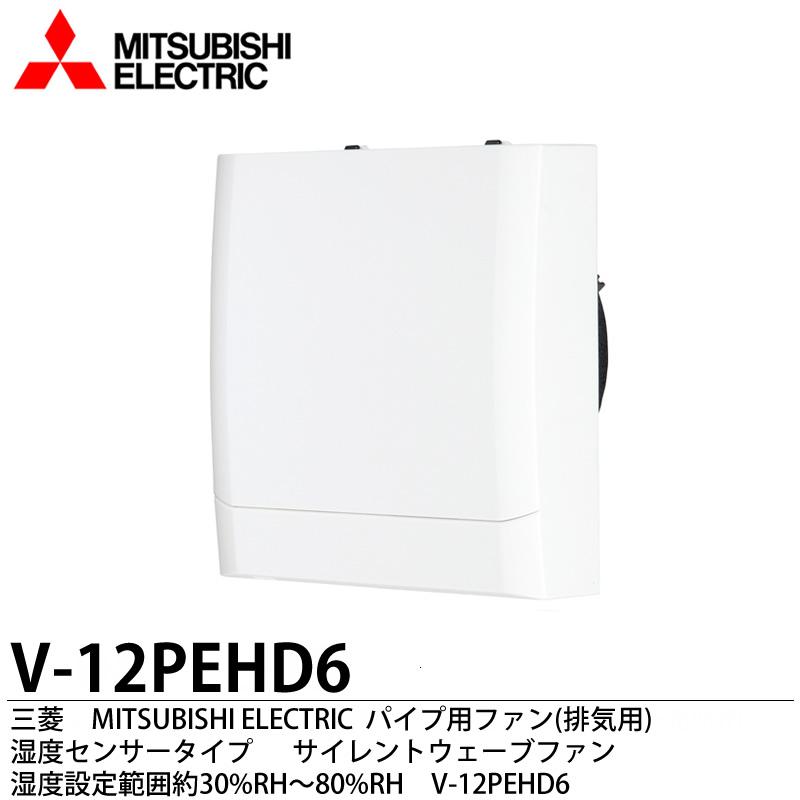【MITSUBISHI】三菱電機 換気扇・ロスナイ パイプ用ファン(排気用) 湿度センサータイプ V-12PEHD6