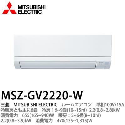 【三菱電機】MSZ-GV2220-W冷暖房とも主に6畳単相100V/15A【札幌市内のみ施工可能/標準工事費込】