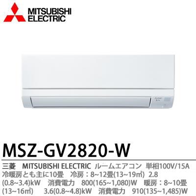 【三菱電機】MSZ-GV2820-W冷暖房とも主に10畳単相100V/15A【札幌市内のみ施工可能/標準工事費込】