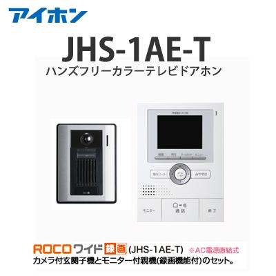 【アイホン】ハンズフリーカラーテレビドアホンROCOワイド録画JHS-1AE-T