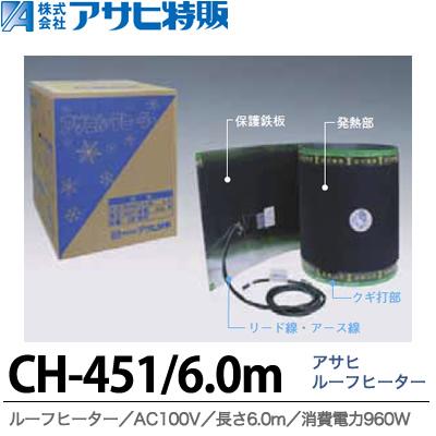 【アサヒ特販】アサヒルーフヒーターAC100V/450mm幅/6.0m(消費電力960W)CH-451/6.0m