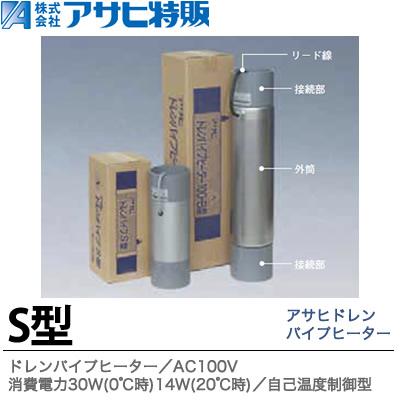 【アサヒ特販】アサヒドレンパイプヒーターS型AC100V消費電30W(0℃時)14W(20℃時)S型