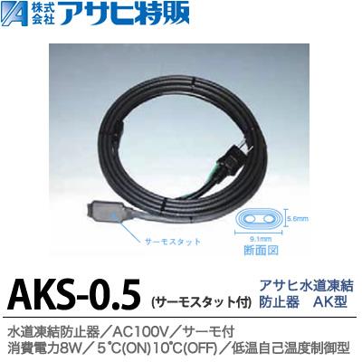 【アサヒ特販】水道凍結防止器AK型サーモスタット付長さ0.5mAKS-0.5