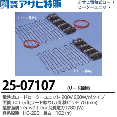 【アサヒ特販】電熱式ロードヒーターユニット200V 250W/㎡リード線なし面積:7.1(㎡) 配線ピッチ:70mm融雪面積:1(m)×7.1(m) 消費電力:1780(W)線種:HC-220 長さ:102(m)25-07107