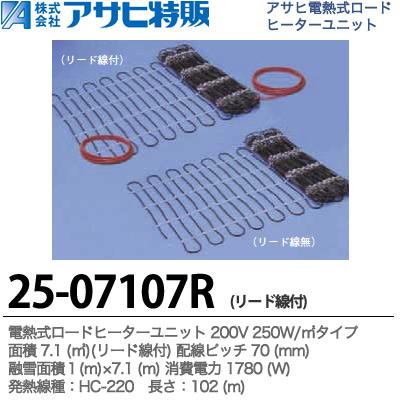 【アサヒ特販】電熱式ロードヒーターユニット200V 250W/㎡リード線付面積:7.1(㎡) 配線ピッチ:70mm融雪面積:1(m)×7.1(m) 消費電力:1780(W)線種:HC-220 長さ:102(m)25-07107R