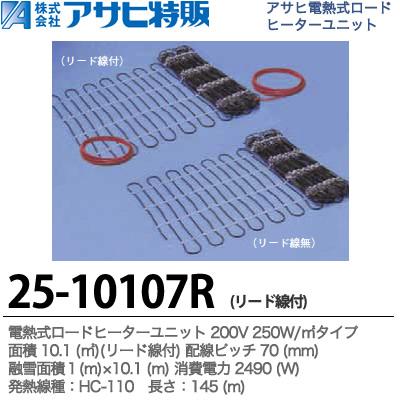 【アサヒ特販】電熱式ロードヒーターユニット200V 250W/㎡リード線付面積:10.1(㎡) 配線ピッチ:70mm融雪面積:1(m)×10.1(m) 消費電力:2490(W)線種:HC-110 長さ:145(m)25-10107R