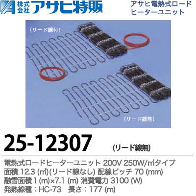 【半額】 250W/㎡リード線なし面積:12.3(㎡) 消費電力:3100(W)線種:HC-73 【アサヒ特販】電熱式ロードヒーターユニット200V Lumiere 長さ:177(m)25-12307:電材PROショップ 配線ピッチ:70mm融雪面積:1(m)×12.3(m)-木材・建築資材・設備