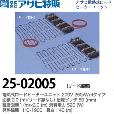 【アサヒ特販】電熱式ロードヒーターユニット200V 250W/㎡リード線なし面積:2.0 (㎡) 配線ピッチ:50mm融雪面積:1(m)×2.0(m) 消費電力:520(W)線種:HC-1900 長さ:40(m)25-02005